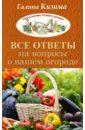Кизима Галина Александровна Все ответы на вопросы о вашем огороде