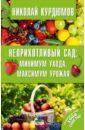 Курдюмов Николай Иванович Неприхотливый сад. Минимум ухода, максимум урожая