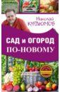 все цены на Курдюмов Николай Иванович Сад и огород по-новому онлайн