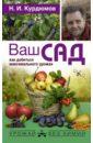 Курдюмов Николай Иванович Ваш сад. Как добиться максимального урожая