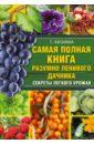Самая полная книга разумно ленивого дачника, Кизима Галина Александровна