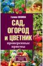 Сад, огород и цветник. Проверенные приемы, Кизима Галина Александровна