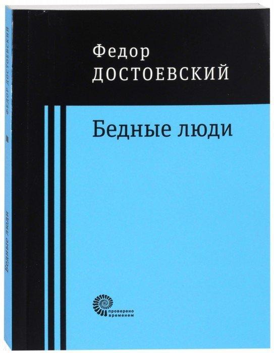 Иллюстрация 1 из 22 для Бедные люди - Федор Достоевский   Лабиринт - книги. Источник: Лабиринт