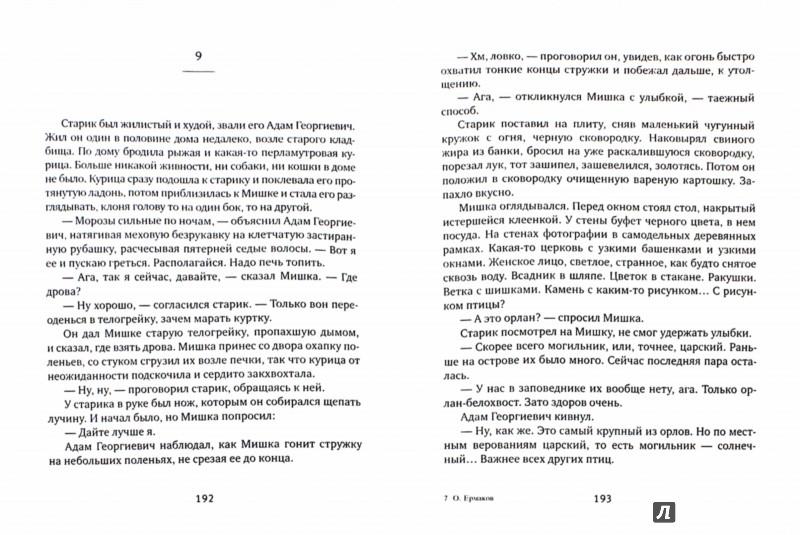 Иллюстрация 1 из 20 для Песнь тунгуса - Олег Ермаков | Лабиринт - книги. Источник: Лабиринт