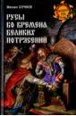 Обложка Русы во времена великих потрясений