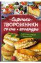 Сырники, творожники, сочни, хачапури и другие блюда с творогом, Кравецкая Леся
