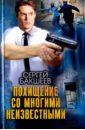 Похищение со многими неизвестными, Бакшеев Сергей Павлович