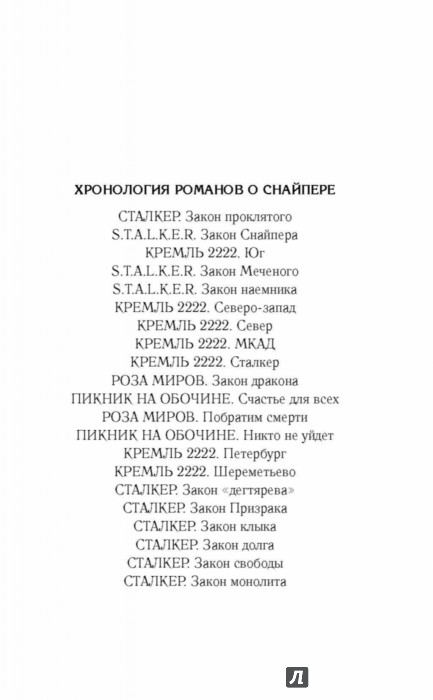 Иллюстрация 5 из 38 для Закон монолита - Дмитрий Силлов | Лабиринт - книги. Источник: Лабиринт
