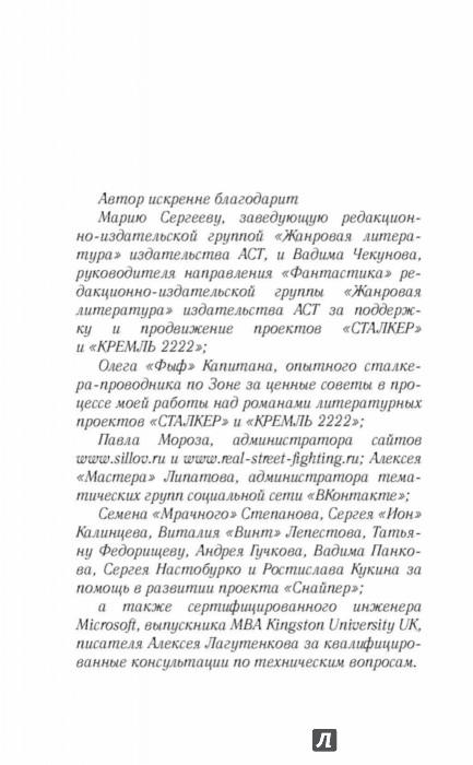 Иллюстрация 6 из 38 для Закон монолита - Дмитрий Силлов   Лабиринт - книги. Источник: Лабиринт