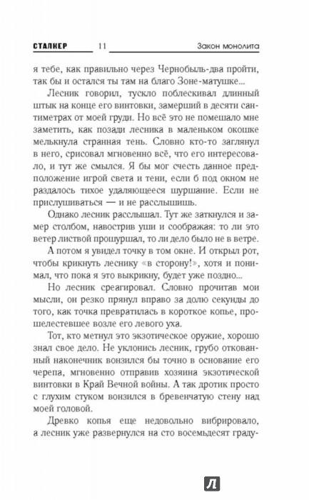 Иллюстрация 11 из 38 для Закон монолита - Дмитрий Силлов | Лабиринт - книги. Источник: Лабиринт