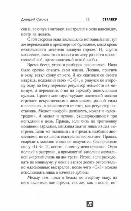 Иллюстрация 12 из 38 для Закон монолита - Дмитрий Силлов | Лабиринт - книги. Источник: Лабиринт