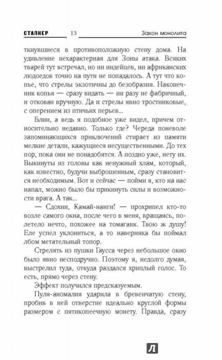 Иллюстрация 13 из 38 для Закон монолита - Дмитрий Силлов | Лабиринт - книги. Источник: Лабиринт