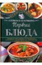 Первые блюда. Готовим в мультиварке, Семенова Светлана Владимировна