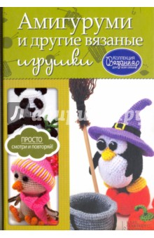 Амигуруми и другие вязаные игрушки самые красивые детские пледы подушки игрушки и слингобусы связанные крючком