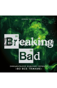Breaking Bad. Официальное издание сериала Во все тяжкие томсон дэвид breaking bad официальное издание сериала во все тяжкие