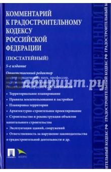 Комментарий к Градостроительному кодексу РФ. Постатейный