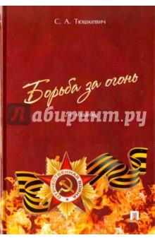 Борьба за огонь герасимова е тишина л унанян и учет в банках 2 е издание переработанное и дополненное