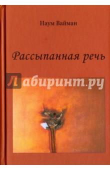 Вайман Наум Исаакович » Рассыпанная речь. Стихи