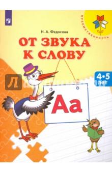 От звука к слову. Пособие для детей 4-5 лет