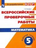 ВПР. Математика. 5 класс. Рабочая тетрадь. ФГОС