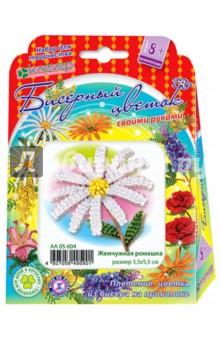 Набор для детского творчества. Изготовление цветка из бисера Жемчужная ромашка (АА 05-604) набор для творчества клевер набор для изготовления цветка из бисера алая роза