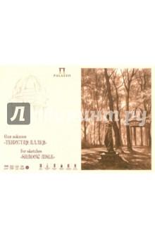 Планшет для эскизов, 18 листов, А4 Тенистая аллея (ПЛ-0502) планшет