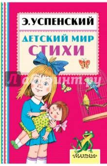 Успенский Эдуард Николаевич » Детский мир