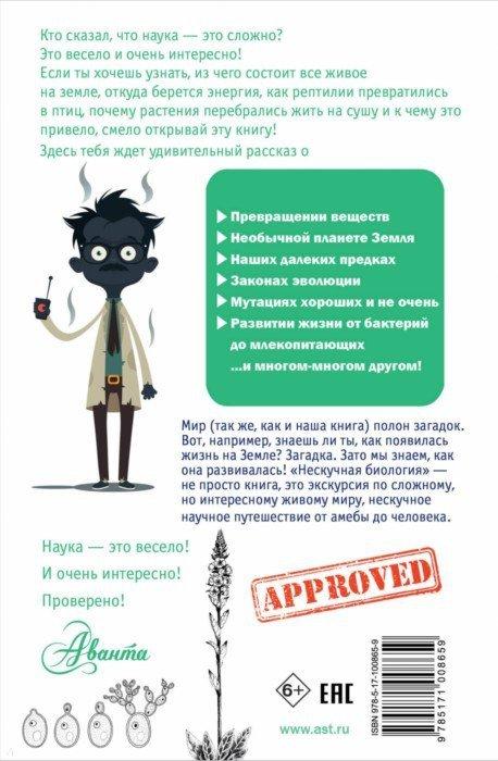 Иллюстрация 1 из 20 для Нескучная биология - Алексей Целлариус | Лабиринт - книги. Источник: Лабиринт
