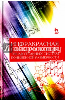 Инфракрасная спектроскопия твердотельных систем пониженной размерности. Учебное пособие скляров о к волоконно оптические сети и системы связи учебное пособие