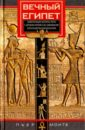 Монте Пьер Вечный Египет. Цивилизация долины Нила с др. времен до завоевания Александром Македонским