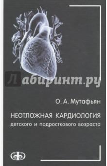 Неотложная кардиология детского и подросткового возраста под редакцией к кейта стоуна роджера л хамфриза неотложная помощь современные аспекты