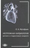Неотложная кардиология детского и подросткового возраста