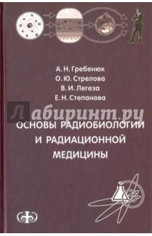 Основы радиобиологии и радиационной медицины. Учебное пособие