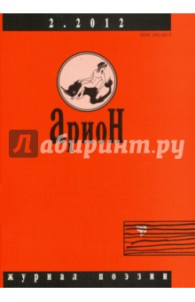 Журнал Арион № 2 (74). 2012