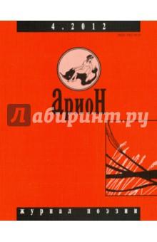 Журнал Арион № 4 (76). 2012