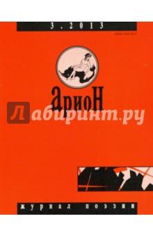 Журнал Арион № 3 (79). 2013
