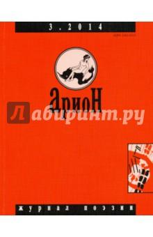 """Журнал """"Арион"""" № 3 (83). 2014"""