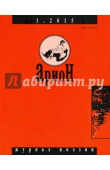 Журнал Арион № 1 (85). 2015