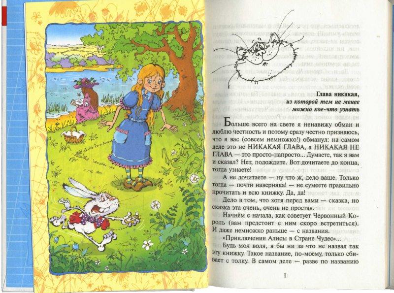Иллюстрация 1 из 15 для Алиса в стране чудес - Льюис Кэрролл | Лабиринт - книги. Источник: Лабиринт