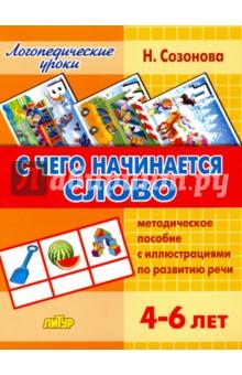 С чего начинается слово. Методическое пособие с иллюстрациями по развитию речи для детей 4-6 лет