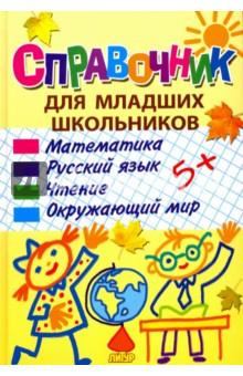 Справочник для младших школьников гринштейн м р 1100 задач по математике для младших школьников