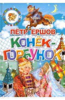Ершов Петр Павлович » Конек-Горбунок