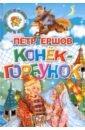 Конек-Горбунок, Ершов Петр Павлович