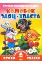 Русские народные сказки. Колобок. Заяц-хваста