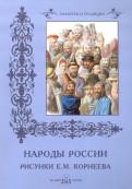Народы России. Рисунки Е. М. Корнеева
