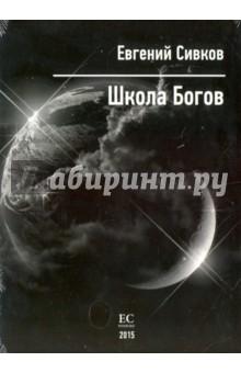 Школа Богов (CD)