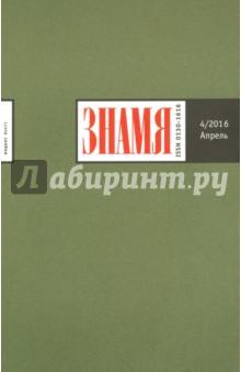 "Журнал ""Знамя"" № 4. Апрель 2016"