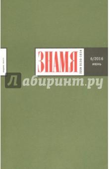 """Журнал """"Знамя"""" №6. Июнь 2016"""