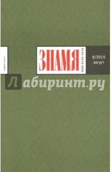 """Журнал """"Знамя"""" № 8. Август 2016"""