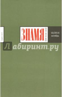 """Журнал """"Знамя"""" №10. Октябрь 2016"""